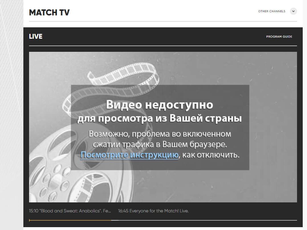 Message erreur accès direct Match TV Chaine gratuite